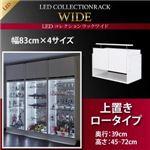 【単品】収納上置 高さ45~72 奥行39 ホワイト LEDコレクションラック ワイド