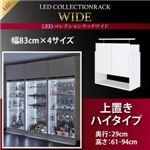 【単品】収納上置 高さ61~94 奥行29 ホワイト LEDコレクションラック ワイド