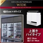 【単品】収納上置 高さ61~94 奥行39 ブラック LEDコレクションラック ワイド