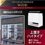 【単品】収納上置 高さ61~94 奥行39 ホワイト LEDコレクションラック ワイド