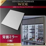 【本体別売】背面ミラー(1枚) LEDコレクションラック ワイド 専用別売品