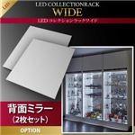 【本体別売】背面ミラー(2枚セット) LEDコレクションラック ワイド 専用別売品