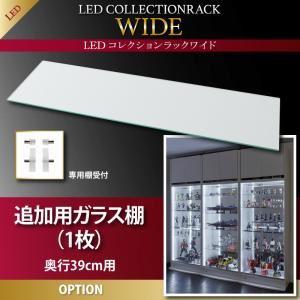 【本体別売】ガラス棚(1枚) 奥行39cm用 LEDコレクションラック ワイド 専用別売品