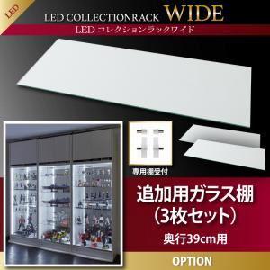 【本体別売】ガラス棚3枚セット 奥行39cm用 LEDコレクションラック ワイド 専用別売品