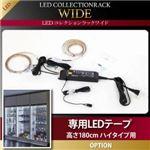 【本体別売】専用LEDテープ 高さ180cm用 LEDコレクションラック ワイド 専用別売品