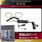【本体別売】専用LEDテープ 高さ96cm用 LEDコレクションラック ワイド 専用別売品