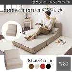 ソファーベッド 80cm【Ceuta】レッド ポケットコイルで快適快眠ゆったり寝られるデザインソファベッド【Ceuta】セウタ