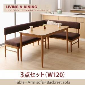 ダイニングセット 3点セット(テーブル+ソファ1脚+アームソファ1脚) 幅120cm テーブルカラー:ナチュラル ソファカラー:ブラウン リビングでもダイニングでも使える ソファベンチ A-JOY エージョイ