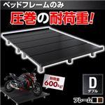 すのこベッド ダブル【フレームのみ】フレームカラー:ブラック 頑丈デザインすのこベッド T-BOARD ティーボード