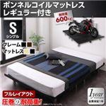 すのこベッド シングル【ボンネルコイルマットレス(レギュラー)付き フルレイアウト】フレームカラー:ブラック マットレスカラー:ブラック 頑丈デザインすのこベッド T-BOARD ティーボード