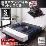 すのこベッド シングル【国産ポケットコイルマットレス付き フルレイアウト】フレームカラー:ブラック 頑丈デザインすのこベッド T-BOARD ティーボード