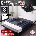 すのこベッド シングル【デュラテクノスプリングマットレス付き フルレイアウト】フレームカラー:ブラック 頑丈デザインすのこベッド T-BOARD ティーボード