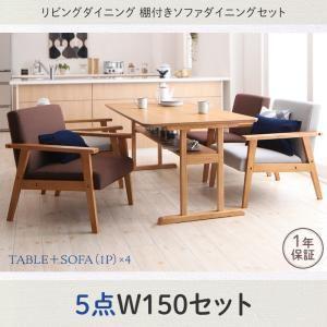棚付き ソファーダイニングテーブルセット【Betty ベティ】