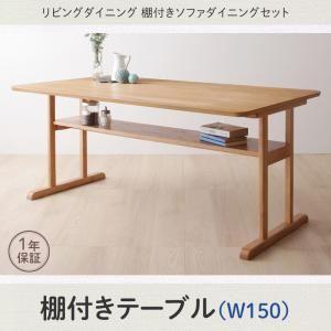 【単品】ダイニングテーブル 幅150cm ダイニング Betty ベティ