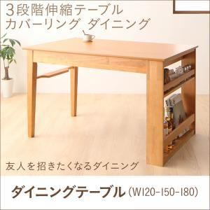 【単品】ダイニングテーブル 幅120-180cm 3段階伸縮テーブル ダイニング humiel ユミル - 拡大画像