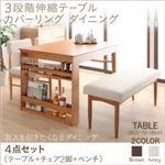 ダイニングセット 4点セット(テーブル+チェア2脚+ベンチ1脚) 幅120-180cm チェアカラー:ブラウン2脚 ベンチカラー:ブラウン 3段階伸縮テーブル カバーリング ダイニング humiel ユミル