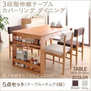 ダイニングセット 5点セット(テーブル+チェア4脚) 幅120-180cm チェアカラー:アイボリー4脚 3段階伸縮テーブル カバーリング ダイニング humiel ユミル - 拡大画像