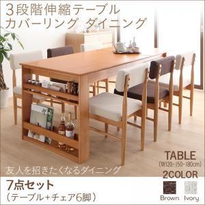 ダイニングセット 7点セット(テーブル+チェア6脚) 幅120-180cm チェアカラー:アイボリー6脚 3段階伸縮テーブル カバーリング ダイニング humiel ユミル - 拡大画像