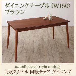 【単品】ダイニングテーブル 幅150cm ブラウン 北欧スタイル ダイニング TOLV トルブ - 拡大画像