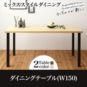 【単品】ダイニングテーブル 幅150cm ブラウン ミックススタイル ダイニング De Luca デルーカ