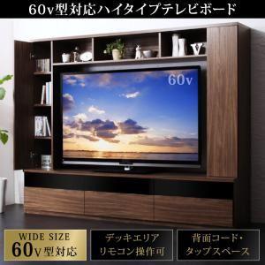 テレビ台 メインカラー:ウォルナットブラウン 60型対応ハイタイプTVボード three score スリースコア