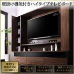 テレビ台 メインカラー:ウォルナットブラウン 壁掛け機能付きハイタイプTVボード Dewey デューイ