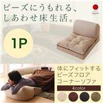 ソファー 1人掛け 座面カラー:ブラウン 体にフィットするビーズフロアコーナーソファ pufy プーフィ