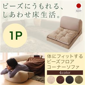 ソファー 1人掛け 座面カラー:ベージュ 体にフィットするビーズフロアコーナーソファ pufy プーフィ