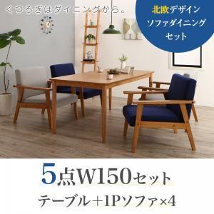 北欧デザイン ソファーダイニングテーブルセット【Schulz シュルツ】