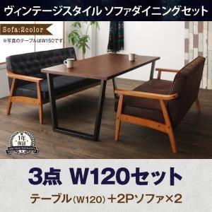 ヴィンテージスタイル ソファーダイニングテーブルセット【BEDOX】ベドックス