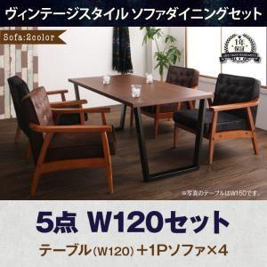 ヴィンテージスタイル ソファーダイニングテーブルセット【BEDOX ベドックス】