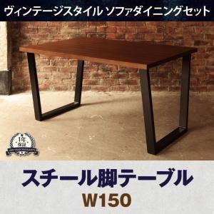 【単品】ダイニングテーブル 幅150cm ブラウン ヴィンテージスタイル ダイニング BEDOX ベドックス
