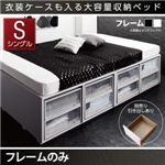 収納ベッド シングル【引出しなし】【フレームのみ】フレームカラー:ホワイト 衣装ケースも入る大容量デザイン収納ベッド SCHNEE シュネー