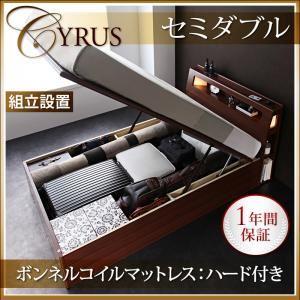 【組立設置費込】収納ベッド セミダブル【ボンネルコイルマットレス(ハード)付き】フレームカラー:ウォルナットブラウン モダンライトコンセント付き・ガス圧式跳ね上げ収納ベッド Cyrus サイロス - 拡大画像