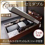 【組立設置費込】収納ベッド セミダブル【ボンネルコイルマットレス(ハード)付き】フレームカラー:ウォルナットブラウン モダンライトコンセント付き・ガス圧式跳ね上げ収納ベッド Cyrus サイロス