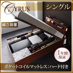 【組立設置費込】収納ベッド シングル【ポケットコイルマットレス(ハード)付き】フレームカラー:ウォルナットブラウン モダンライトコンセント付き・ガス圧式跳ね上げ収納ベッド Cyrus サイロス - 拡大画像