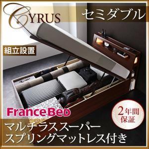 【組立設置費込】収納ベッド セミダブル【マルチラススーパースプリングマットレス付き】フレームカラー:ウォルナットブラウン モダンライトコンセント付き・ガス圧式跳ね上げ収納ベッド Cyrus サイロス - 拡大画像