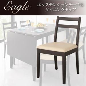 【テーブルなし】チェア【Eagle】ダークブラウン ダイニング【Eagle】イーグル - 拡大画像