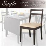 【テーブルなし】チェア【Eagle】ダークブラウン ダイニング【Eagle】イーグル