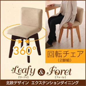 【テーブルなし】回転チェア2脚セット【Foret】ブラウン 北欧デザインダイニング【Foret】フォーレ - 拡大画像