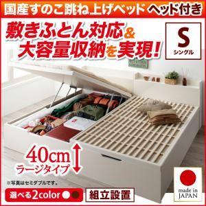 【組立設置費込】収納ベッド シングル・ラージ【ヘッド付き】【フレームのみ】フレームカラー:ホワイト 敷ふとん対応&大容量収納を実現 国産すのこ跳ね上げベッド Begleiter ベグレイター