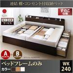 【組立設置費込】収納ベッド ワイドキングサイズ240(セミダブル×2)【すのこ A+Bタイプ】【フレームのみ】フレームカラー:ナチュラル 連結 棚・コンセント付収納ベッド Ernesti エルネスティ