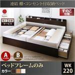 【組立設置費込】収納ベッド ワイドキングサイズ220(シングル+セミダブル)【すのこ A(S)+B(SD)タイプ】【フレームのみ】フレームカラー:ホワイト 連結 棚・コンセント付収納ベッド Ernesti エルネスティ