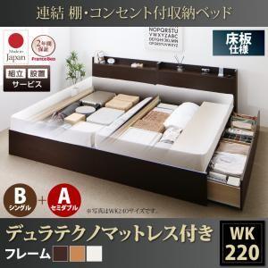 【組立設置費込】収納ベッド ワイドキングサイズ220(シングル+セミダブル)【床板 B(S)+A(SD)タイプ】【デュラテクノスプリングマットレス付き】フレームカラー:ホワイト 連結 棚・コンセント付収納ベッド Ernesti エルネスティ - 拡大画像