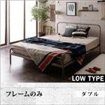 すのこベッド ダブル フットロー【フレームのみ】フレームカラー:シルバーアッシュ デザインスチールすのこベッド Dualto デュアルト