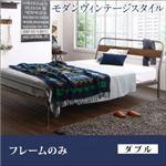 すのこベッド ダブル【フレームのみ】フレームカラー:シルバーアッシュ デザインスチールすのこベッド Diperess ディペレス