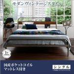 すのこベッド シングル【国産ポケットコイルマットレス付き】フレームカラー:シルバーアッシュ デザインスチールすのこベッド Diperess ディペレス