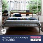 すのこベッド ダブル【マルチラススーパースプリングマットレス付き】フレームカラー:シルバーアッシュ デザインスチールすのこベッド Diperess ディペレス