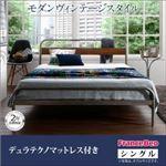 すのこベッド シングル【デュラテクノマットレス付き】フレームカラー:シルバーアッシュ デザインスチールすのこベッド Diperess ディペレス