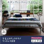 すのこベッド シングル【羊毛入りデュラテクノマットレス付き】フレームカラー:シルバーアッシュ デザインスチールすのこベッド Diperess ディペレス